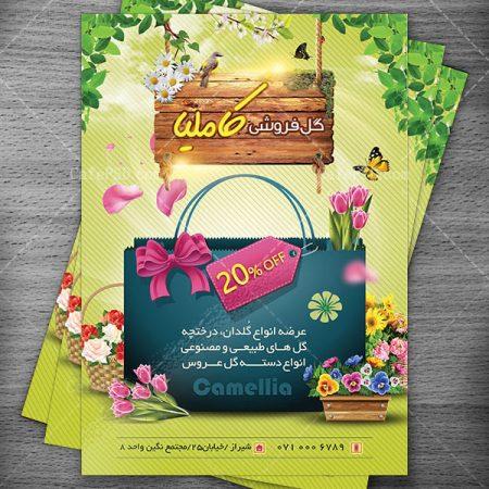پوستر گل فروشی