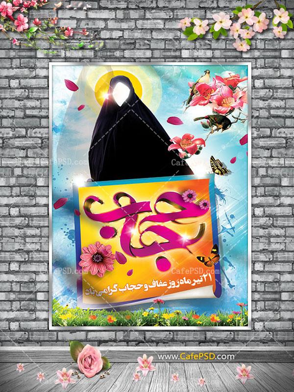 پلاکارد روز حجاب و عفاف