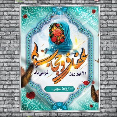 پوستر روز حجاب