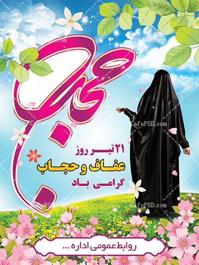 طرح روز عفاف و حجاب