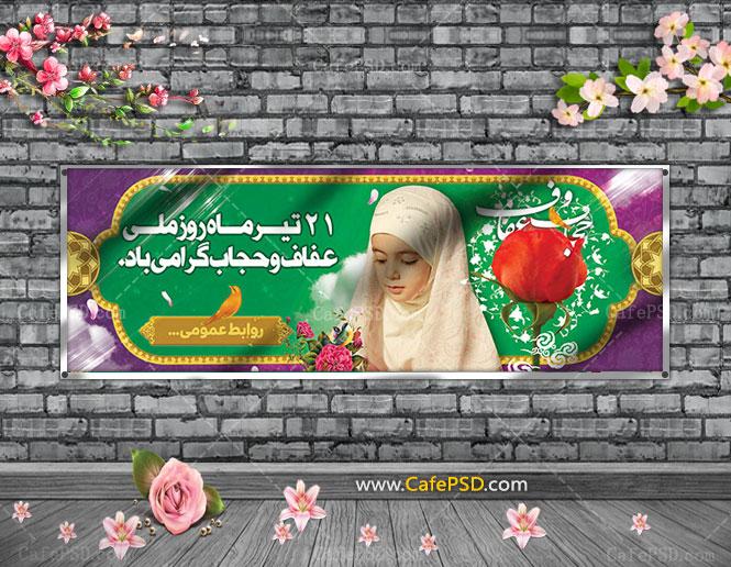 بنر روز عفاف و حجاب