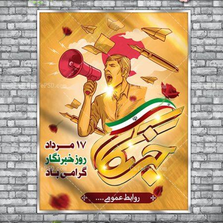 پوستر روز خبرنگار