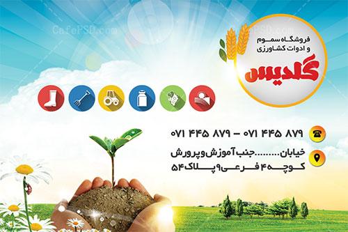 کارت ویزیت شرکت خدمات کشاورزی
