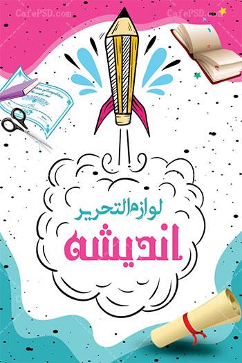 کارت ویزیت نوشت افزار و لوازم التحریر