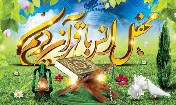 بنر پشت جایگاه قاری قرآن