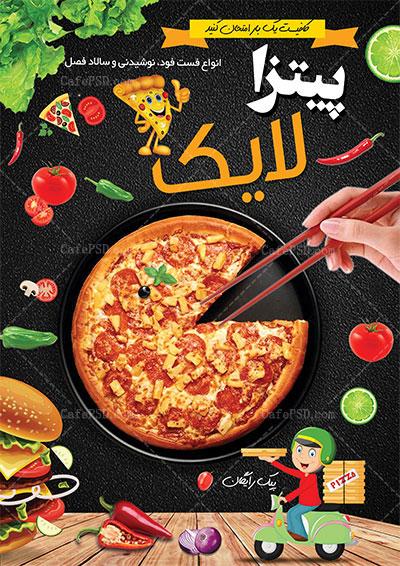 طرح لایه باز منو پیتزا فروشی