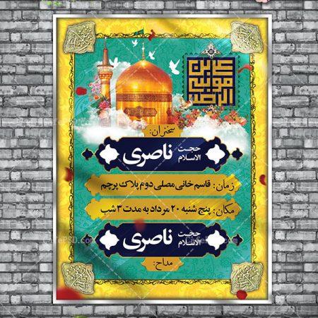 پوستر جشن میلاد امام رضا ع