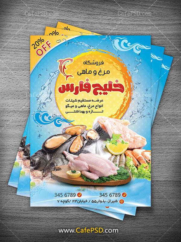 پوستر مرغ و ماهی