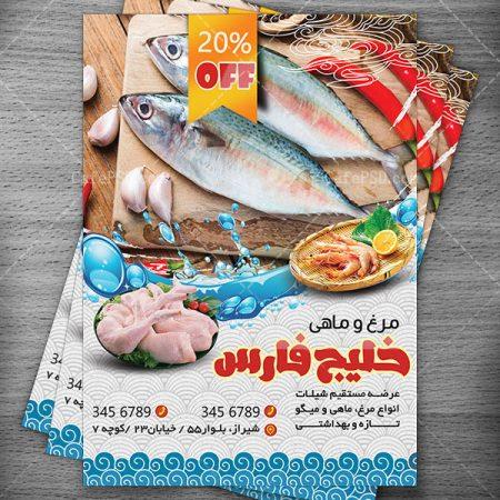 تراکت لایه باز مرغ و ماهی