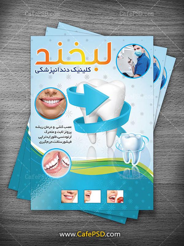 طرح پوستر دندانپزشکی