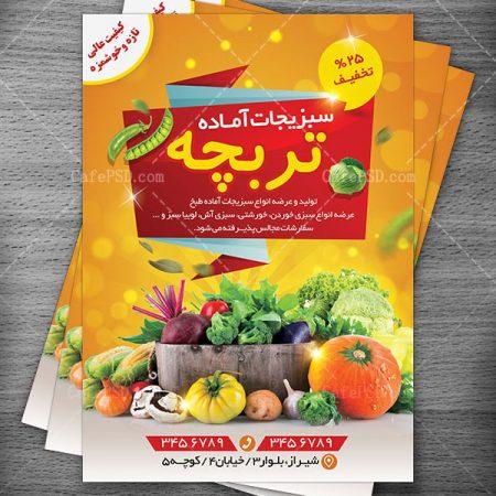 پوستر سبزیجات آماده