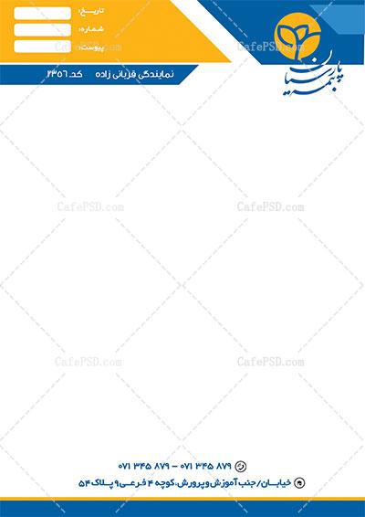 سربرگ بیمه پارسیان