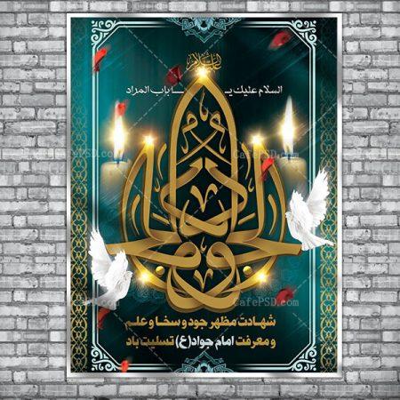 طرح پوستر شهادت امام محمد تقی ع