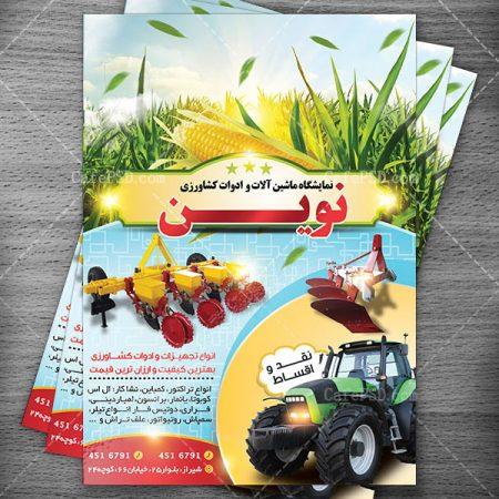 تراکت خدمات کشاورزی
