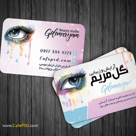 کارت ویزیت سالن آرایش و زیبایی