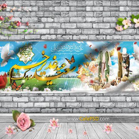 طرح پلاکارد جشن عید غدیر