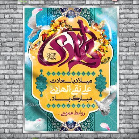 پوستر ولادت امام هادی