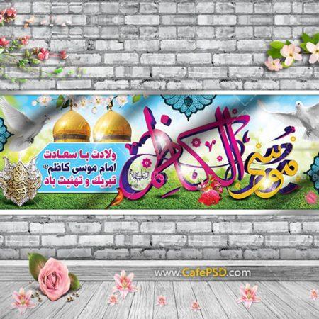 پلاکارد ولادت امام کاظم ع
