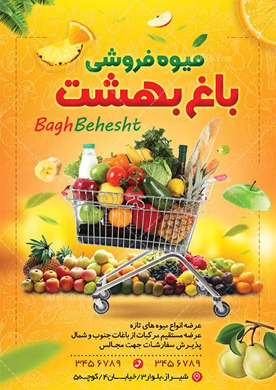 پوستر میوه فروشی