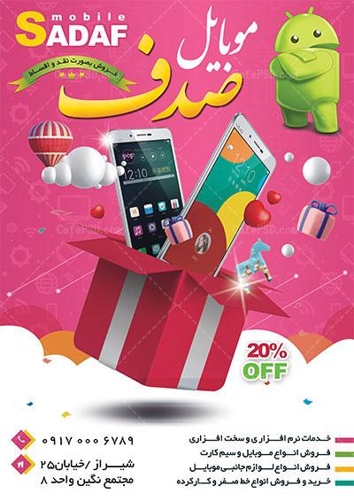 پوستر موبایل فروشی