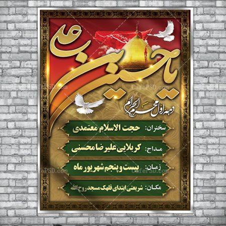 بنر اطلاع رسانی دهه اول ماه محرم