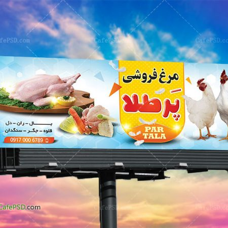 بنر مرغ فروشی