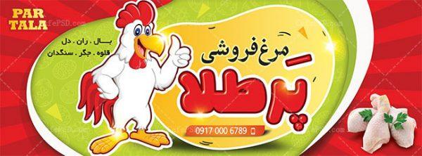 طرح بنر مرغ فروشی