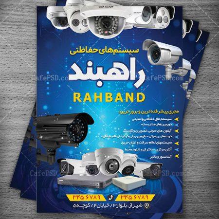 پوستر سیستم های امنیتی