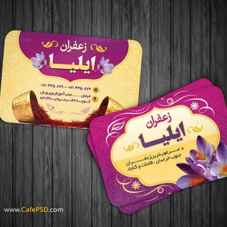 کارت ویزیت فروشگاه زعفران