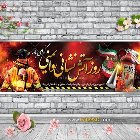 پلاکارد روز آتش نشانی