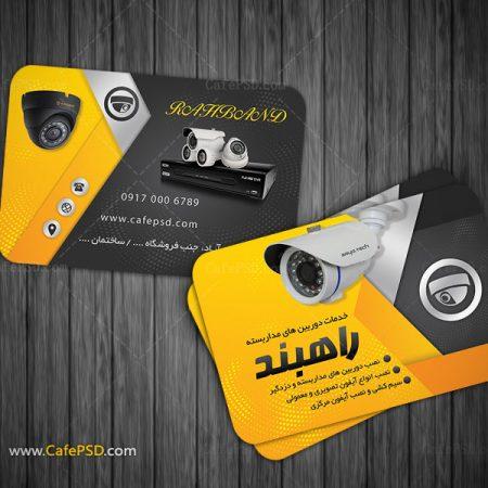 کارت ویزیت سیستم های امنیتی