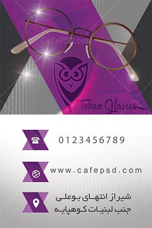 کارت ویزیت عینک