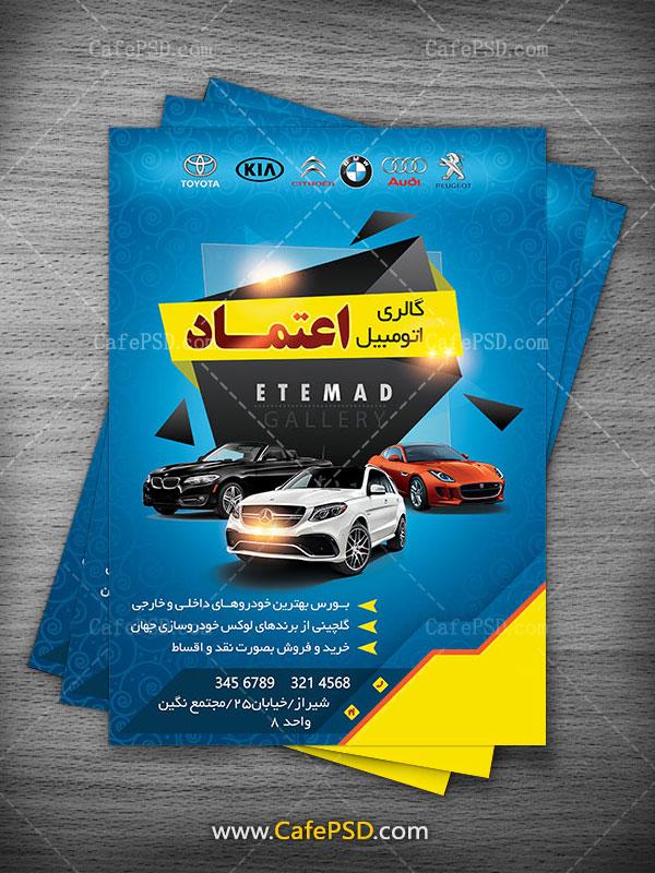پوستر نمایشگاه اتومبیل