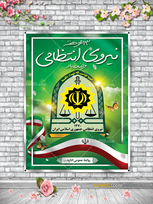 بنر گرامیداشت هفته نیروی انتظامی