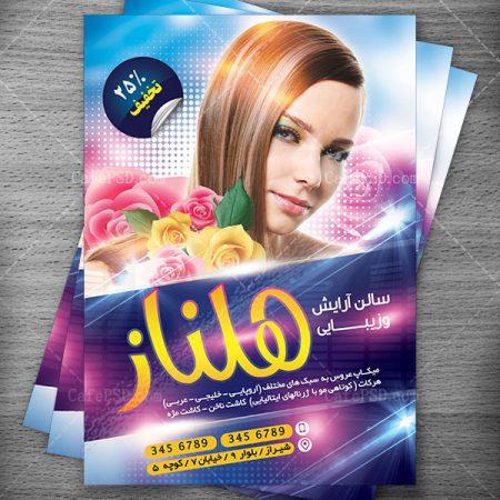 پوستر آرایشگاه زنانه
