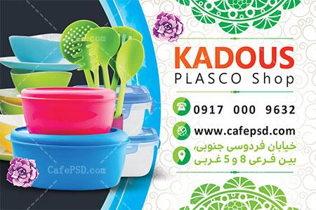 کارت ویزیت ظروف پلاستیکی