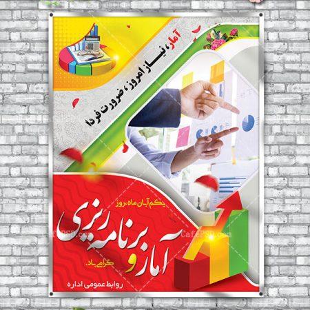 پوستر روز آمار و برنامه ریزی