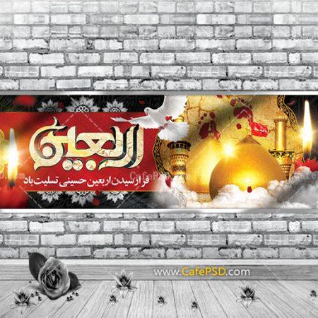 پلاکارد اربعین حسینی