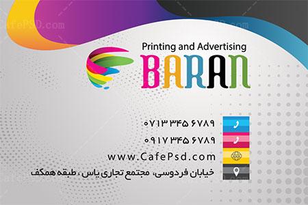 کارت ویزیت چاپ و تبلیغات