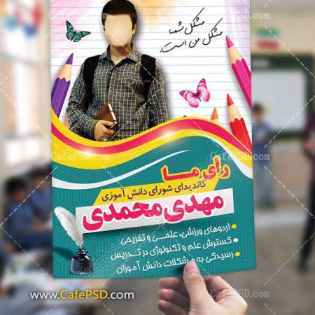 طرح تراکت کاندیدای شورای دانش آموزی