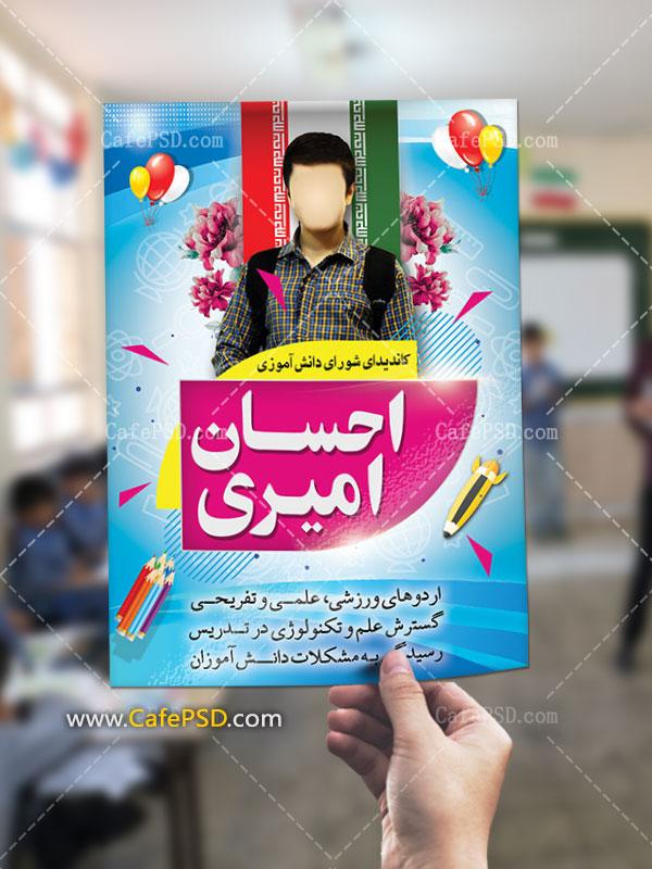 پوستر انتخابات شورای مدرسه