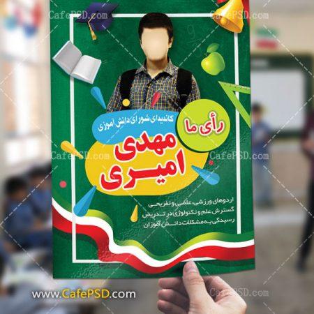 طرح پوستر شورای دانش آموزی