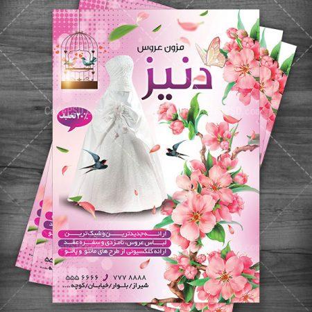 پوستر مزون عروس
