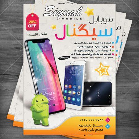 پوستر فروشگاه موبایل