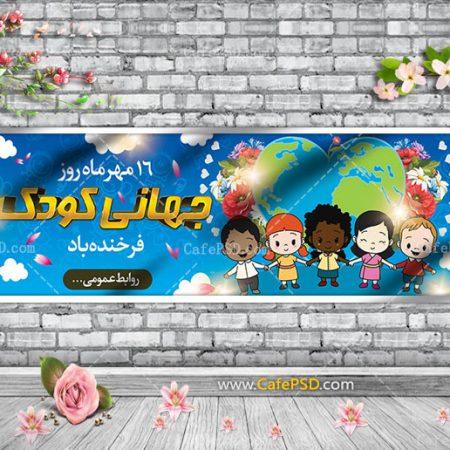 پلاکارد روز جهانی کودک