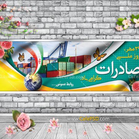 پلاکارد روز ملی صادرات