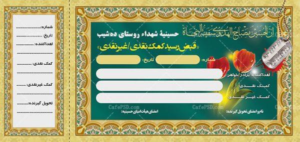 طرح لایه باز قبض کمک به حسینیه