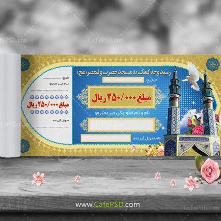 فایل لایه باز قبض کمک به مسجد