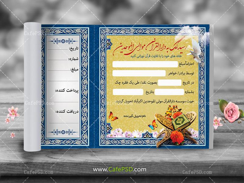 قبض لایه باز کمک به موسسه قرآنی