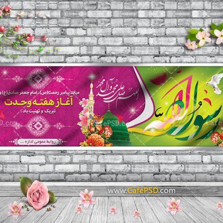 پلاکارد ولادت حضرت محمد و امام صادق